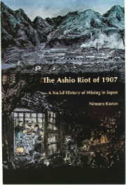 Nimura, Kazuo The Ashio Riot of 1907:A Social History of Mining in Japan, Durham, University of Duke Press, 1997