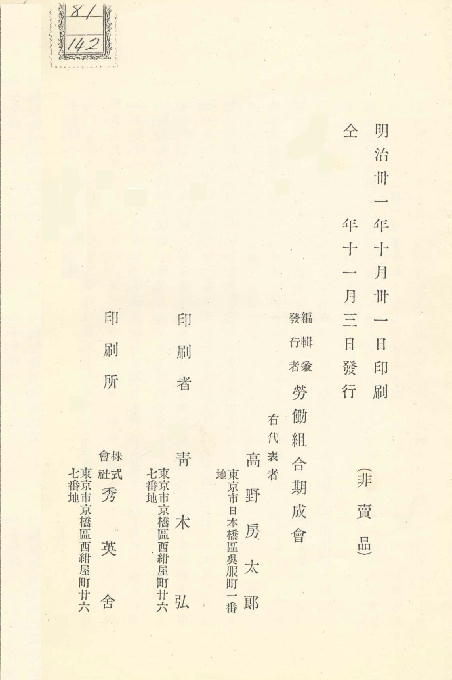 Rodokumiai Kiseikai Statement of Opinion on the Factory Bill (University of Tokyo Faculty of Economics Library Archive)