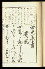 a page from an elementary school textbook in the 1870s in Japan