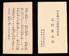 Takano Fusatarô's namecard, front and back. His title refers to his position as AFL organizer
