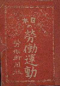 Nihon no Rodo Undo (Labor Movement in Japan) by Katayama Sen and Nishikawa Mitsujiro