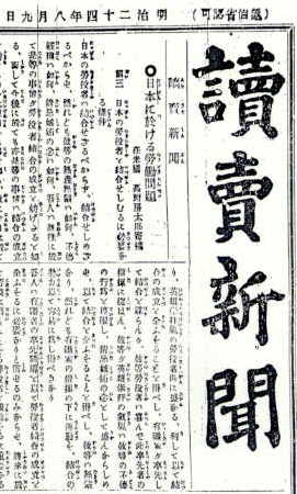 the front page of the Yomiuri Newspaper, August 9, 1891